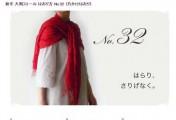 长短围巾系法图解 围巾系法大全图解 围巾怎样系好看 60种韩国流行围巾系法之四