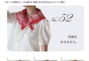 围巾围法大全图解 60种韩国流行围巾围法之六
