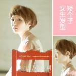 神奇的矮小个子女生发型增高术:潮流的短发烫发
