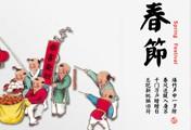 闹春节家用电器更要换新装 满溢着喜庆吉祥的春节是炎黄子孙心中永远难以割舍的符号