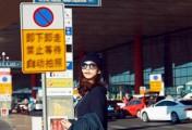 明星示范:刘诗诗出发纽约时装周的机场街拍
