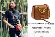 大表姐刘雯Po照晒1.1万Miu Miu新包