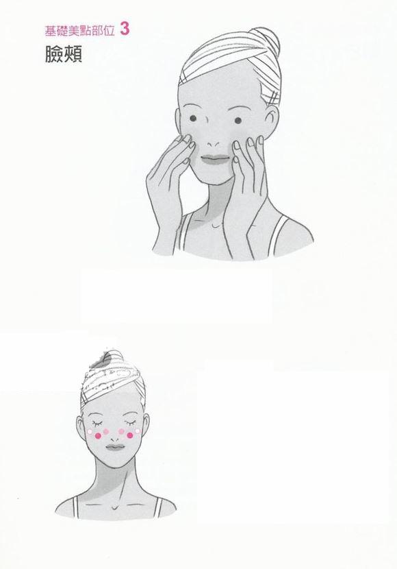 简单有效的美点小脸按摩法