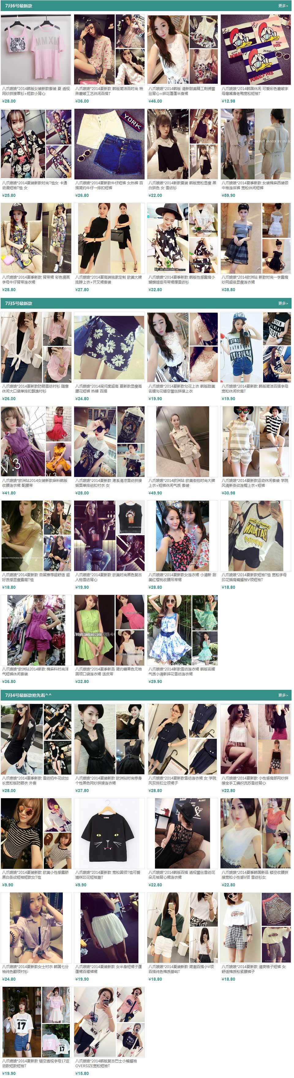 八爪娘娘韩版日系女装
