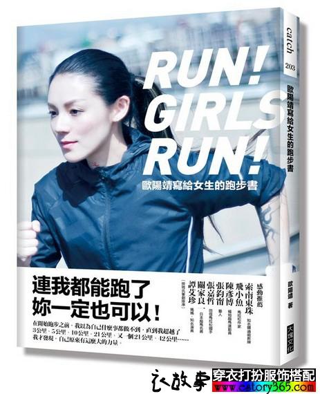 欧阳靖写给女生的跑步书