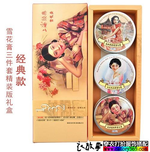 老上海女人保湿雪花膏