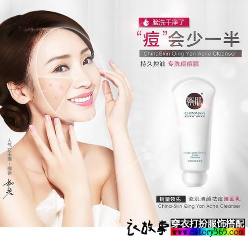 清洁毛孔祛痘控油洁面乳