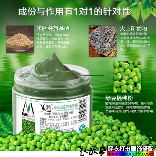 绿豆泥浆控油补水面膜泥