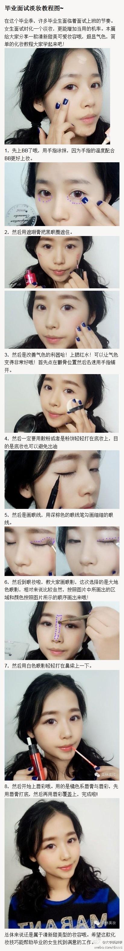 毕业面试化妆教程