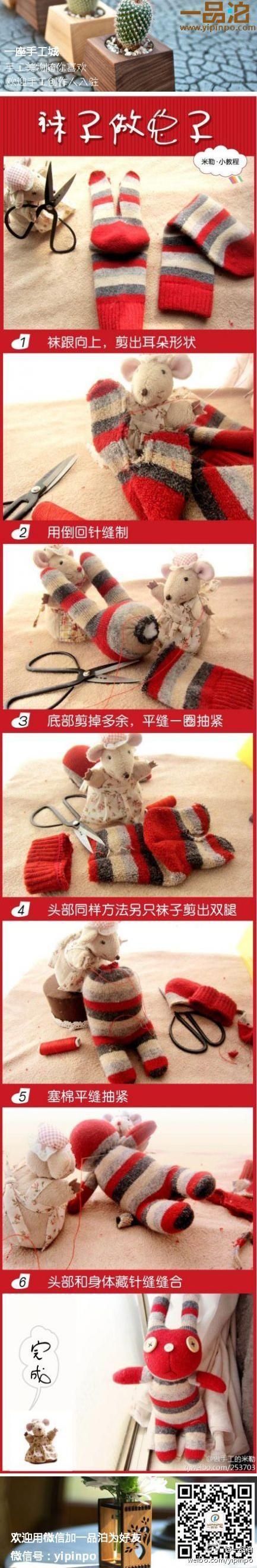 DIY袜子娃娃的教程