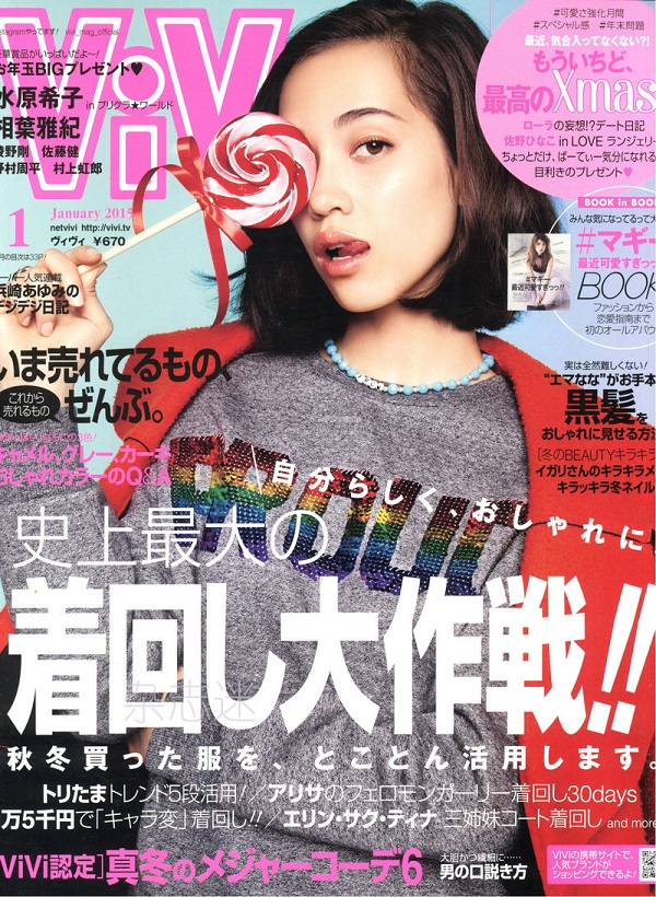 2015年1月《ViVi 》杂志摘选:昕薇日文原版