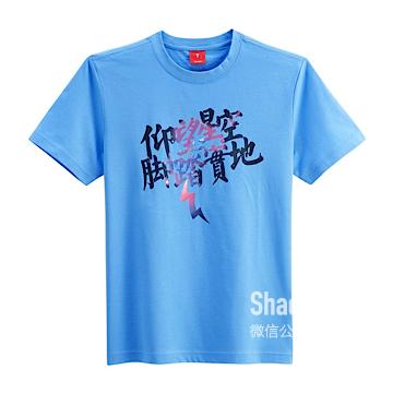 男生需要哪些基本款的衬衣?(四)——T恤