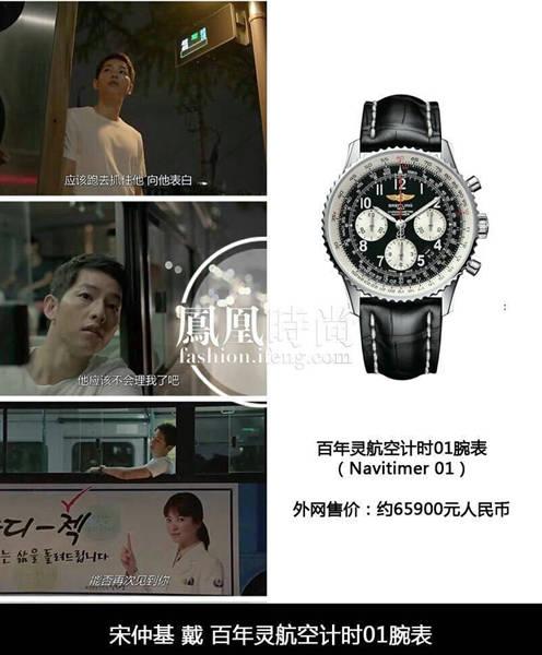 韩国明星在电视剧里面都戴什么表?