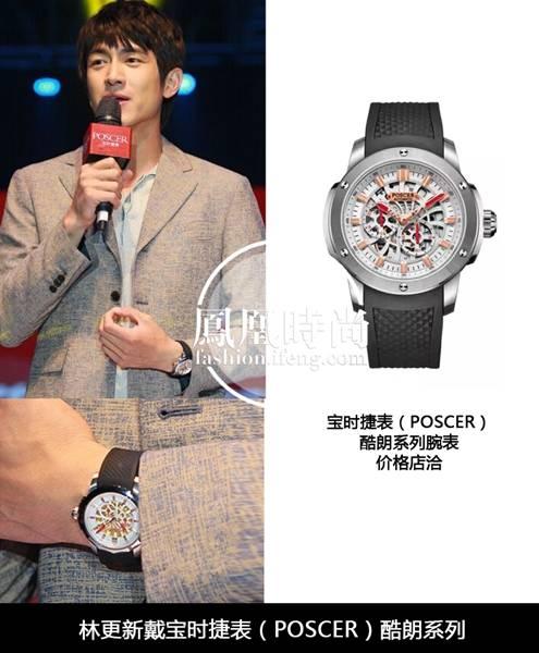 中国男明星戴什么表?