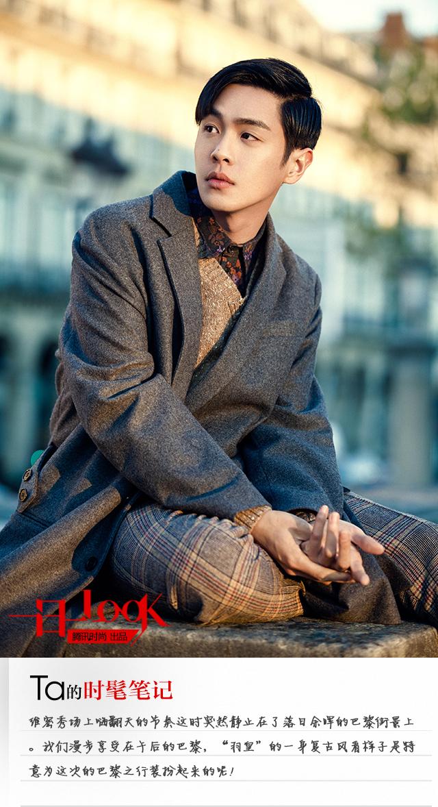 一日一look 张若昀简洁风衣格纹裤,一袭复古风吹遍了巴黎街头!